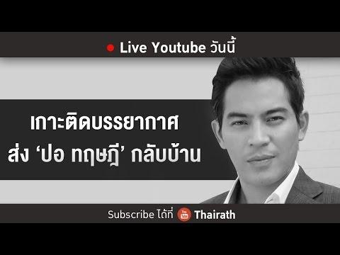 Live : เกาะติดบรรยากาศส่ง 'ปอ ทฤษฎี' กลับบ้าน จ.บุรีรัมย์ | 19 ม.ค.59 | ThairathTV [Full]