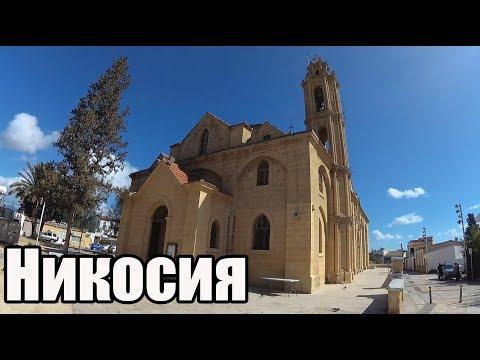 Город на 2 страны - Никосия. Северный и Южный Кипр. В чем разница?