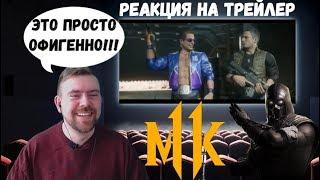 Реакция на Mortal Kombat 11: Релизный трейлер| Mortal Kombat 11 Launch Trailer Reaction