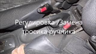 Тросик ручника Опель корса#ремонт и регулировка