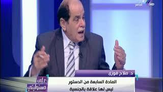 صلاح فوزي: مشروع قانون إسقاط الجنسية ليس مخالفًا للدستور.. فيديو