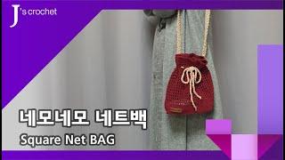 [코바늘가방]네모네모 네트백뜨기 Square net b…