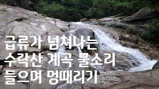 폭우로 불어난 수락산 계곡 물 흐르는 소리 (4K/60…