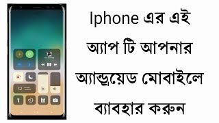 iPhone এর এই অ্যাপ টি আপনার অ্যান্ড্রয়েড মোবাইলে ব্যাবহার করুন || Technical Bondhu ||