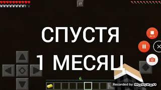 Майнкрафт сериалы. Дьявол- 4 серия