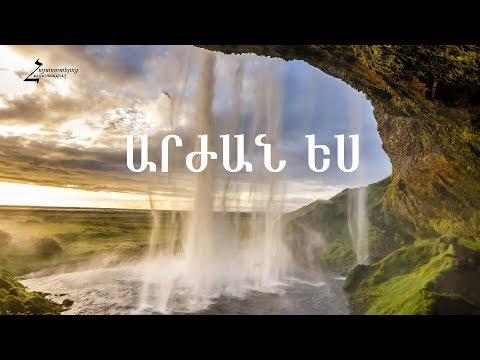 Նոր հոգևոր երգ 2018 - ԱՐԺԱՆ ԵՍ / Հարութ Ամիրջանյան