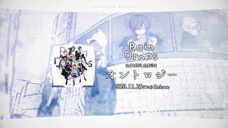 Rain Drops – 11/25発売『オントロジー』SPOT CM(本当の気持ち Ver.)15sec