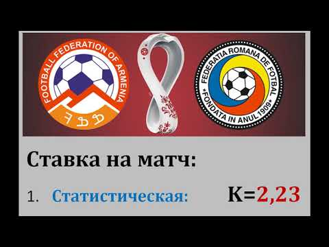 Армения - Румыния, прогноз 31 марта (3 тур отбора ЧМ-2022)