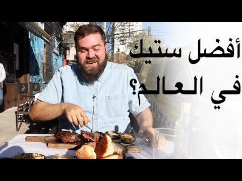 أفضل لحمة ستيك في العالم؟ هنا الأرجنتين.. جنة اللحوم 🇦🇷✌
