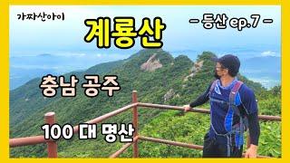 충남 공주 계룡산 동학사 코스   등산 ep.7