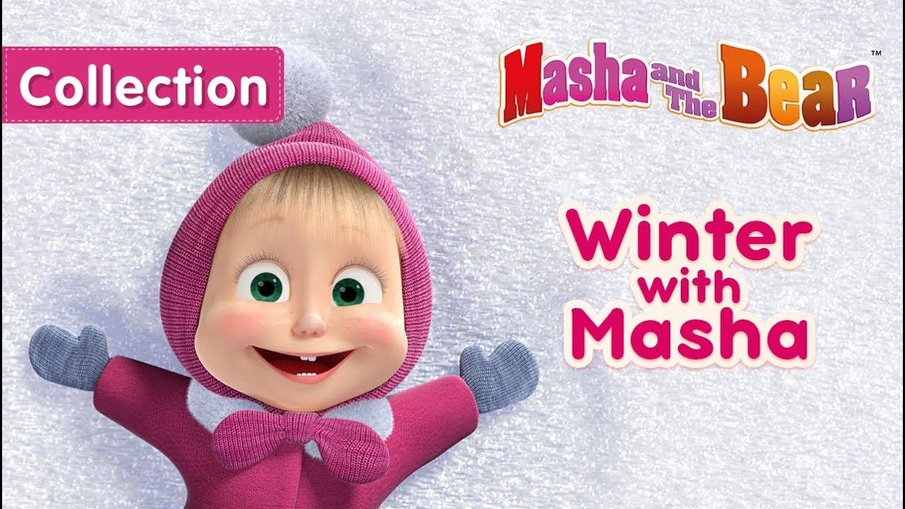 Masha And The Bear - <b>Winter</b> with Masha!          ♀️ - YouTube