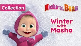Masha And The Bear  Winter with Masha!⛸❄‍♀