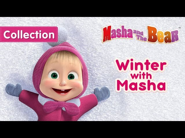 masha and the bear winter with masha videos for kids. Black Bedroom Furniture Sets. Home Design Ideas