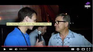 День города Мариуполя 2015 (Эксклюзив SUMMER-TV)