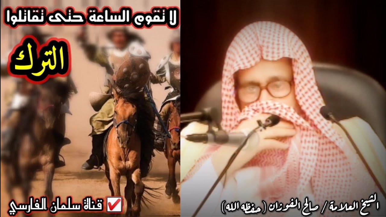 لا تقوم الساعة حتى تقاتلوا الترك ... قتال العرب للترك في آخر الزمان   للشيخ صالح الفوزان