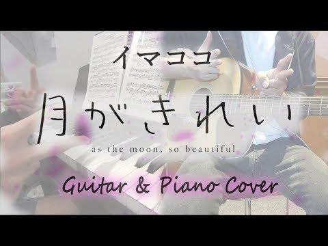Tsuki ga Kirei/月がきれい OP「Imakoko/イマココ」(FULL Guitar & Piano Cover)【Nao Touyama】ft. Tristan Ross