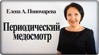 Периодические медосмотры - Елена А. Пономарева