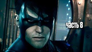 Прохождение Batman: Arkham Knight (Бэтмен: Рыцарь Аркхема) — Часть 8: Найтвинг