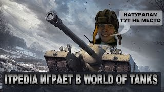 itpedia играет в World of Tanks на стриме