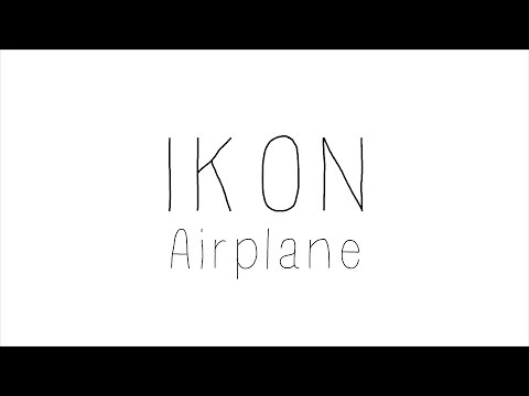 iKON (아이콘) – Airplane Color Coded Hangul/Romanised/English Lyrics