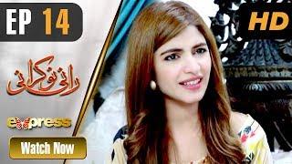Pakistani Drama Rani Nokrani Episode 14 Express TV Dramas Kinza Hashmi Imran Ashraf