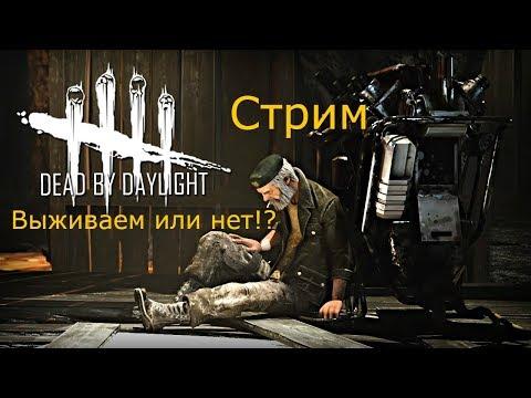 Ужасы Dead by Daylight кто следующий!!!