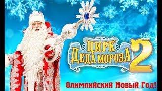 """Новогоднее Цирковое Шоу в Олимпийском """"Новогодняя Олимпиада Деда мороза"""",2014"""