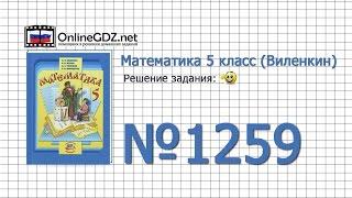 Задание № 1259 - Математика 5 класс (Виленкин, Жохов)