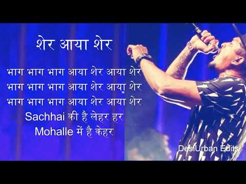 Sher Aaya Sher - Hindi Lyric Video | Divine | Gully Boy 2019