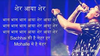 Sher Aaya Sher - Hindi Lyric Video | Divine | Gully Boy 2019