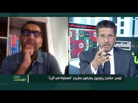 """تونس: مشايخ زيتونيون يعارضون مشروع """"المساواة في الإرث"""