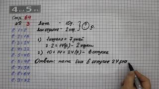 Страница 64 Задание 3 – Математика 3 класс Моро – Учебник Часть 1
