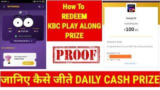 How to redeem KBC Play Along Cash    जानिए कैसे जीते KBC Play Along Cash