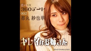 LEO plays 360 date Beautiful big sister (恋するVR 002 都丸紗也華 キレイなお姉さん) 都丸紗也華 検索動画 25