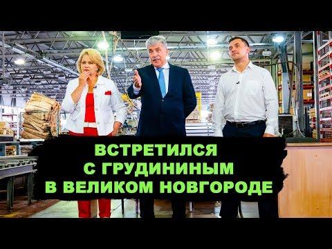 Грудинин и Бонадаренко жестко о власти!