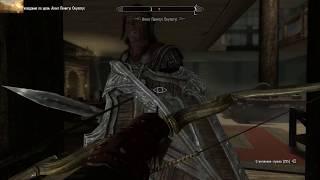Прохождение Skyrim SE #15 Убиваем императора и вступаем в гильдию воров