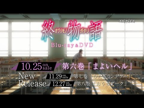 http://www.monogatari-series.com/owarimonogatari/ Blu-ray&DVD発売決定 「まよいヘル」「ひたぎランデブー」「おうぎダーク」 [完全生産限定版特典] □渡辺明夫...