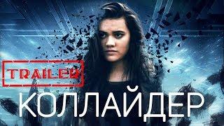 Коллайдер HD (2018) / Collider HD (фантастика, боевик) Trailer