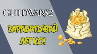 Guild Wars 2. Зарабатывай ЛЕГКО! Контракты Pact Supply.