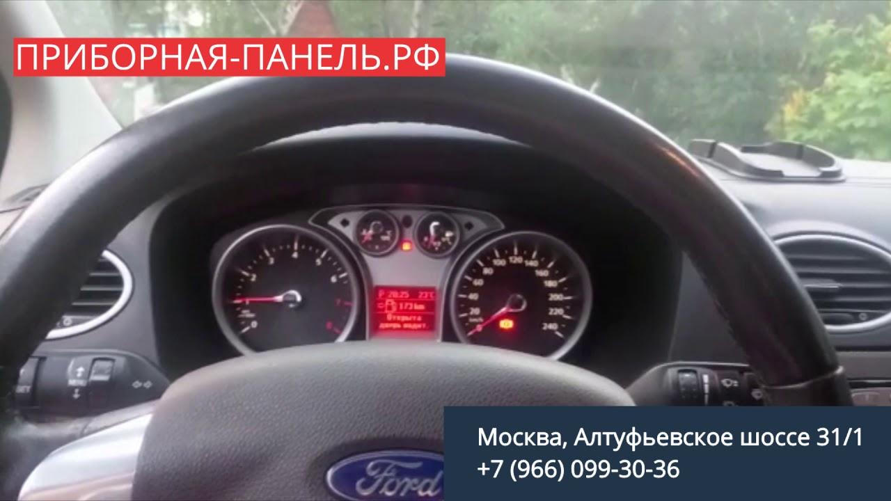 Код ошибки форд фокус 2 d900 – Решено - Ford Focus II
