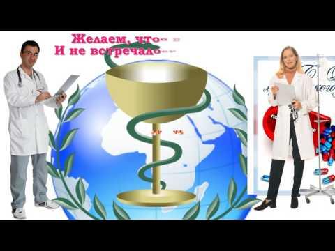 Красивое поздравление с днем медика!!! - Познавательные и прикольные видеоролики