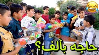 مودي قفاص 56 يبيع ملاعيب أول يوم العيد 🔫 #تحشيش 😂 2021