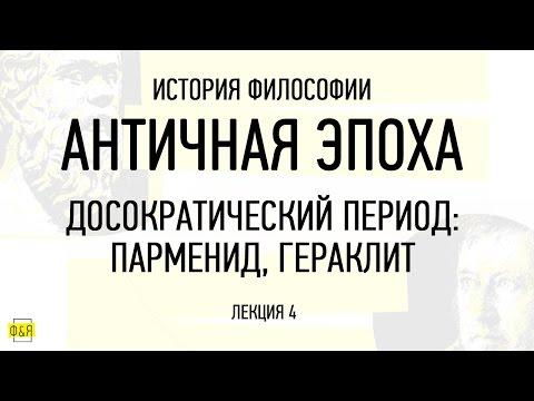 4. Досократический период: Элейская школа (Парменид), Гераклит / ФИЛОСОФ&Я