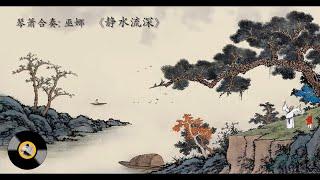 琴箫合奏:巫娜 《静水流深》/ Chinese Music, Guqin \