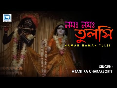 Iskcon Bhajans | Namah Namah Tulsi | Iskcon Prabhati Aarti