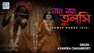 Iskcon Bhajans   Namah Namah Tulsi   Iskcon Prabhati Aarti