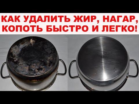 видео: КАК ОЧИСТИТЬ ЖИР, НАГАР, КОПОТЬ со сковороды, кастрюли, духовки и другой поверхности. БАТЛ 2 СРЕДСТВ