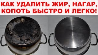 КАК ОЧИСТИТЬ ЖИР, НАГАР, КОПОТЬ со сковороды, кастрюли, духовки и другой поверхности. БАТЛ 2 СРЕДСТВ