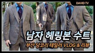 남자 겨울 정장 헤링본 수트의 활용도, 부산 당코리테일…