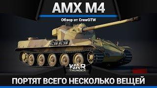 AMX M4 МЕРКНЕТ СРЕДИ ЗВЁЗД в War Thunder
